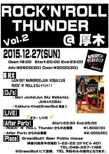 DJイベント【ROCK'N'ROLL THUNDER @ 厚木】